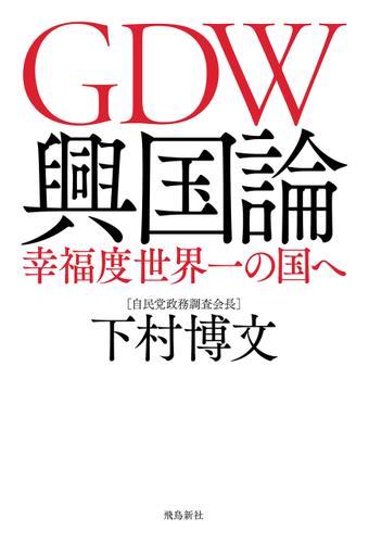 GDW興国論 幸福度世界一の国へ / 下村博文