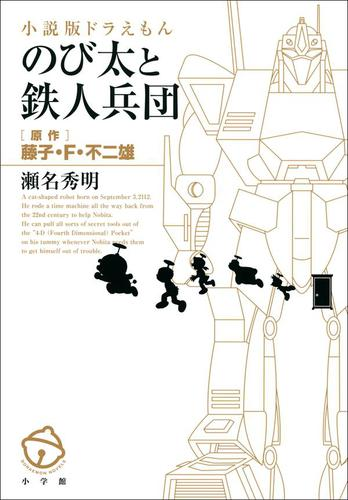 小説版ドラえもん のび太と鉄人兵団 / 瀬名秀明