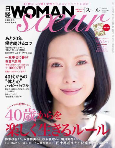 日経WOMAN soeur / 日経ウーマン