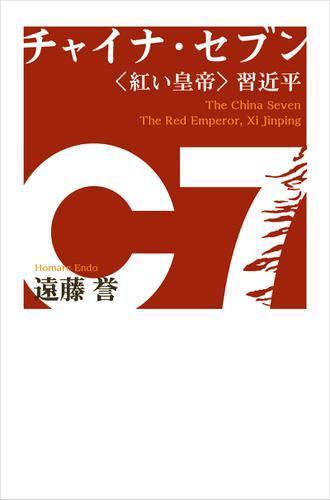 チャイナ・セブン〈紅い皇帝〉習近平 / 遠藤誉