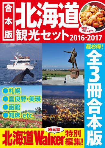 【合本版】北海道観光セット2016-2017 / 北海道Walker編集部