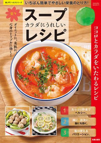 カラダにうれしい楽々スープレシピ / 汲玉