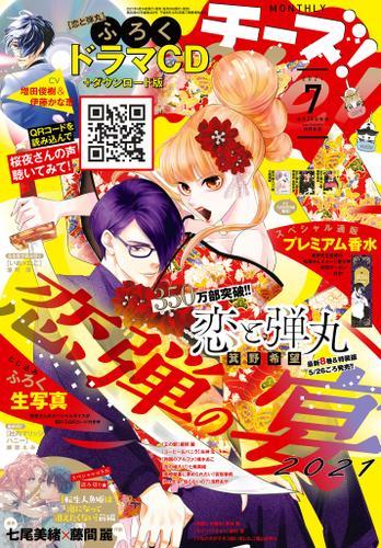 Cheese!【電子版特典付き】 2021年7月号(2021年5月24日発売) / Cheese!編集部