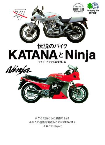 伝説のバイクKATANAとNINJA / ライダースクラブ編集部