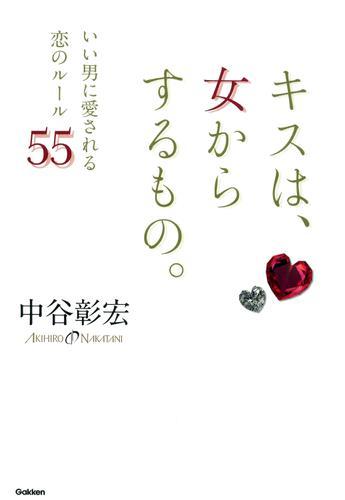 キスは、女からするもの。 いい男に愛される恋のルール55 / 中谷彰宏