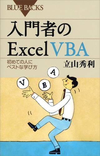入門者のExcel VBA 初めての人にベストな学び方 / 立山秀利