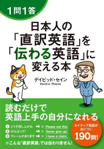 1問1答 日本人の「直訳英語」を「伝わる英語」に変える本 / デイビッド・セイン