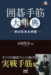 囲碁手筋大事典 -頻出型完全網羅- / 石田芳夫