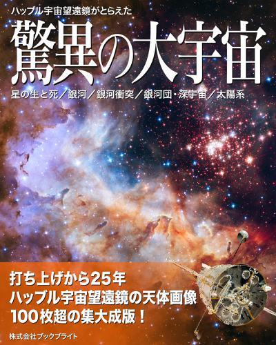 ハッブル宇宙望遠鏡がとらえた驚異の大宇宙【第3版】 / 岡本典明