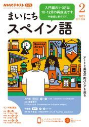 NHKラジオ まいにちスペイン語 (2021年2月号) / NHK出版