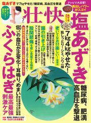 壮快 (2021年7月号) / マキノ出版