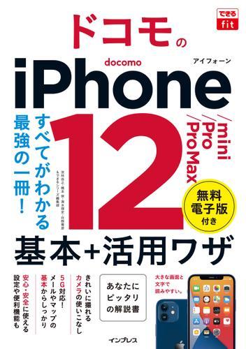 できるfit ドコモのiPhone 12/mini/Pro/Pro Max 基本+活用ワザ / 法林 岳之