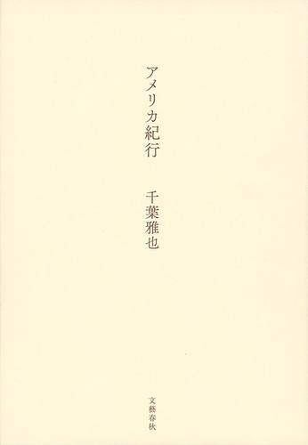 アメリカ紀行 / 千葉雅也