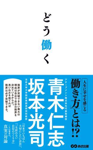 どう働く(あさ出版電子書籍) / 坂本光司