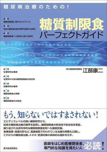 糖尿病治療のための!糖質制限食パーフェクトガイド / 江部康二