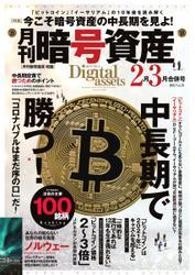 月刊暗号資産 (2021年2・3月合併号) / J-CAM