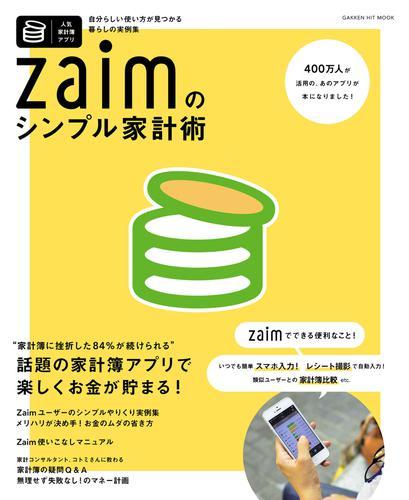 Zaimのシンプル家計術 / ナチュラルライフ編集部