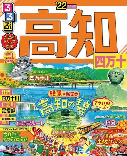 るるぶ高知 四万十'22 / JTBパブリッシング