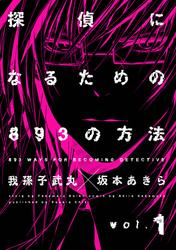 探偵になるための893の方法 1巻 / 我孫子武丸