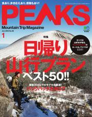 PEAKS(ピークス) (2018年1月号)