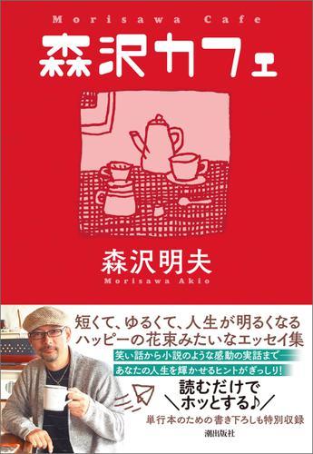 森沢カフェ / 森沢明夫