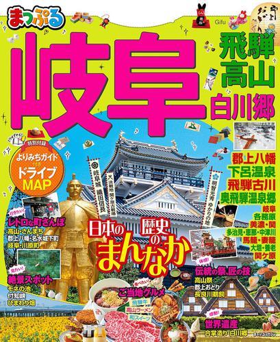 まっぷる 岐阜 飛騨高山・白川郷 / 昭文社