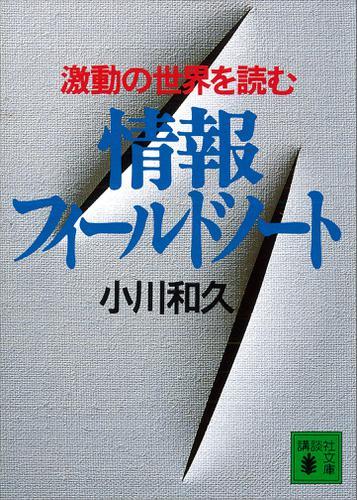 情報フィールドノート 激動の世界を読む / 小川和久