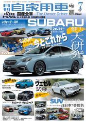 月刊 自家用車 (2021年7月号) / 内外出版社