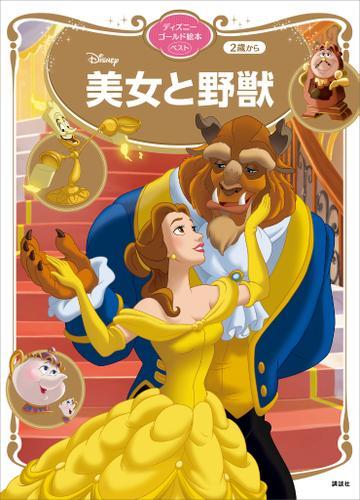 美女と野獣 ディズニーゴールド絵本ベスト / 講談社