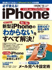 必ず使える!iPhone / 日経PC21