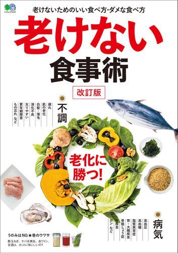 老けない食事術 改訂版 / 廣田孝子