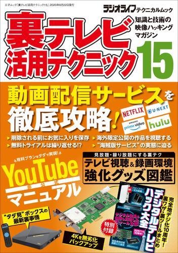 裏テレビ活用テクニック15 / 三才ブックス