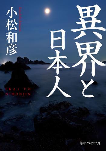 異界と日本人 / 小松和彦