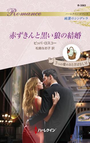 赤ずきんと黒い狼の結婚 / ピッパ・ロスコー