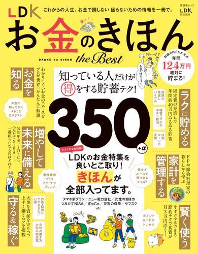 晋遊舎ムック LDK お金のきほん the Best / 晋遊舎