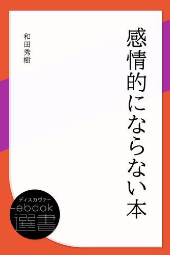 感情的にならない本 / 和田秀樹