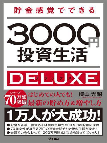 貯金感覚でできる3000円投資生活 デラックス / 横山光昭