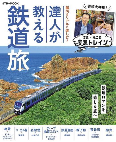 脳内&リアルに楽しむ!達人が教える鉄道旅 / JTBパブリッシング