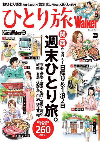 KansaiWalker特別編集 ひとり旅Walker / KansaiWalker編集部