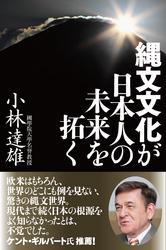 縄文文化が日本人の未来を拓く【電子特別版】 / 小林達雄