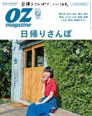 OZmagazine (オズマガジン)  (2017年6月号)