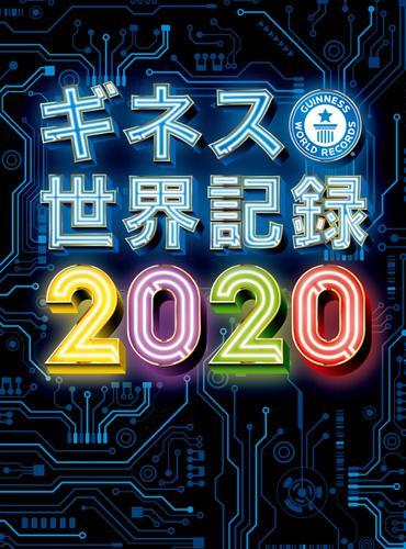 ギネス世界記録2020 / クレイグ・グレンディ
