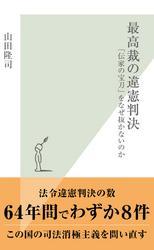 最高裁の違憲判決~「伝家の宝刀」をなぜ抜かないのか~ / 山田隆司