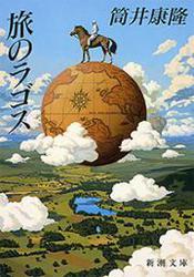 旅のラゴス(新潮文庫) / 筒井康隆