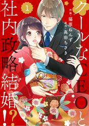 comic Berry'sクールなCEOと社内政略結婚!?1巻 / 猫原ねんず