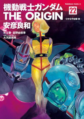機動戦士ガンダム THE ORIGIN(22) / 安彦良和