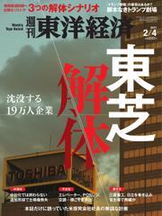 週刊東洋経済 (2017年2/4号)