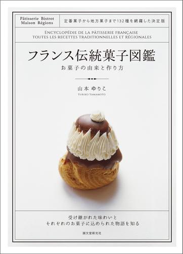 フランス伝統菓子図鑑 お菓子の由来と作り方 / 山本ゆりこ