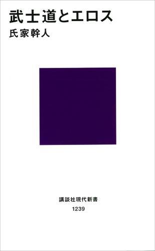 武士道とエロス / 氏家幹人