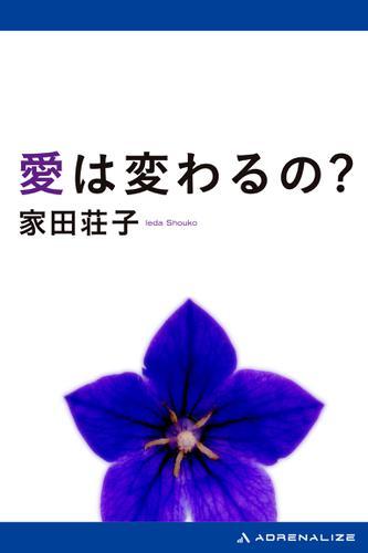 愛は変わるの? / 家田荘子